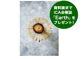 ICA会報誌「Earth」をプレゼント!
