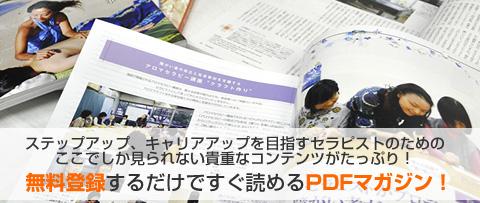 PDFマガジン