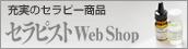 セラピストWebShop