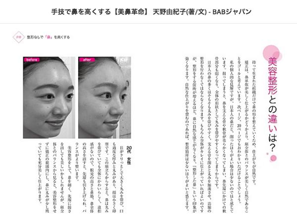 美鼻革命ページ
