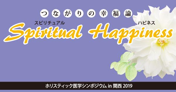 日本ホリスティック医学協会シンポジウム