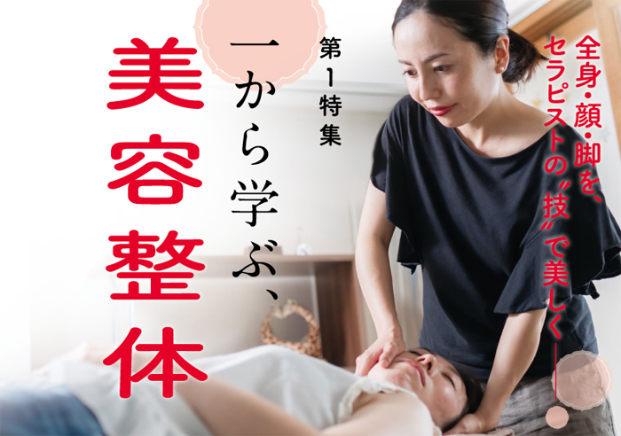 セラピスト10月号特集1美容整体扉あ