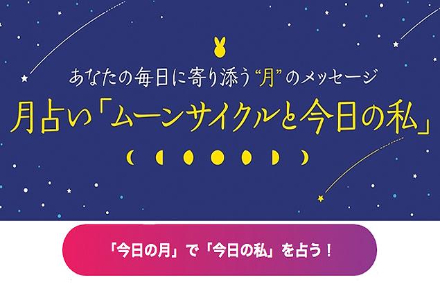 月占い「ムーンサイクルと今日の私」登石麻恭子
