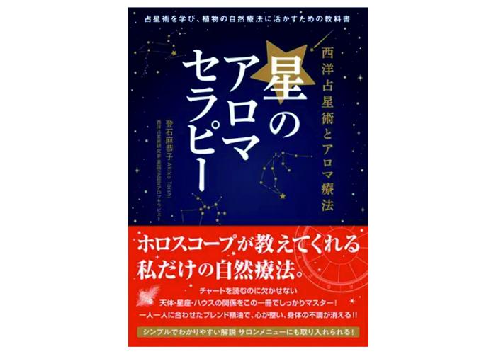 著書「星のアロマセラピー」(登石麻恭子)