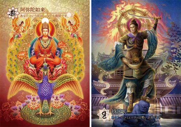 日本の密教カード2