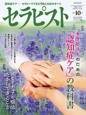 「セラピスト10月号」発売中です!